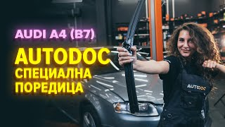 Монтаж на задни и предни Задна чистачка на AUDI A4: видео наръчници