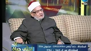 برنامج احلى حياة | مع ميار الببلاوي ولقاء خاص مع فضيلة الشيخ د. احمد كريمة 18-7-2018