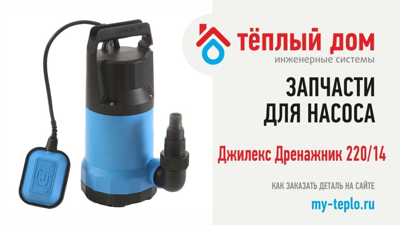 Джилекс насосы для скважин, водяные электрические насосы для воды, купить для дачи.