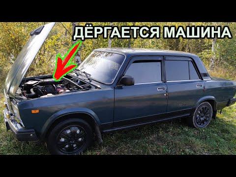 Машина дергается. Троит двигатель. ВАЗ 2107  - ремонт автомобиля
