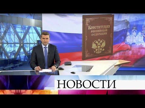 Выпуск новостей в 18:00 от 25.02.2020