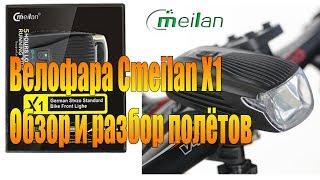Велообзор: Велофара Cmeilan(meilan) X1: Обзор и разбор полётов.