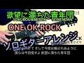 欲望に満ちた青年団/ONE OK ROCK【tabあり】solo guitar