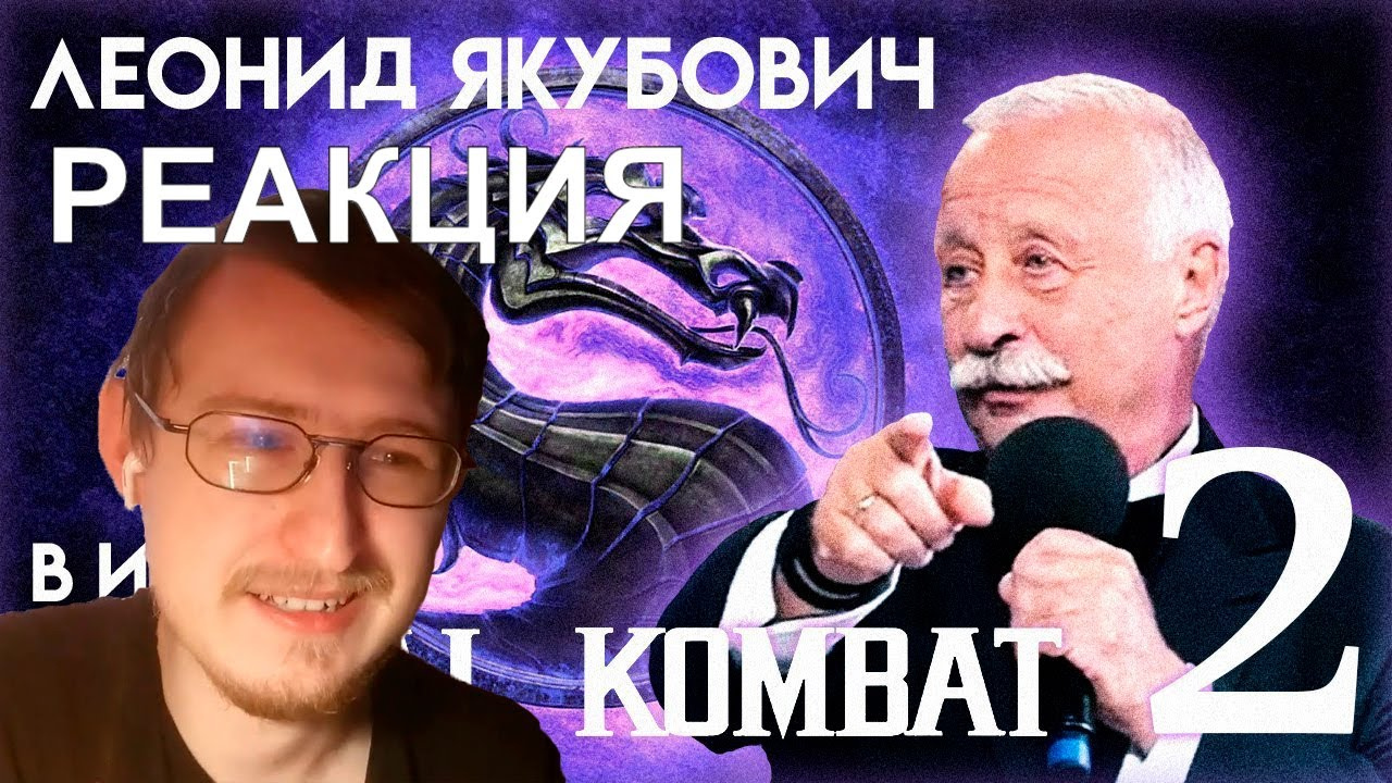 Леонид Якубович в игре Mortal Kombat (ЧАСТЬ 2) | РЕАКЦИЯ