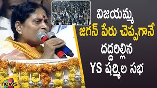 YS Vijayamma About CM YS Jagan in Sankalpa Sabha at Khammam | YS Sharmila | YSRTP | Mango News