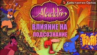 Скрытые смыслы в Аладдин 1992 мультфильм Disney