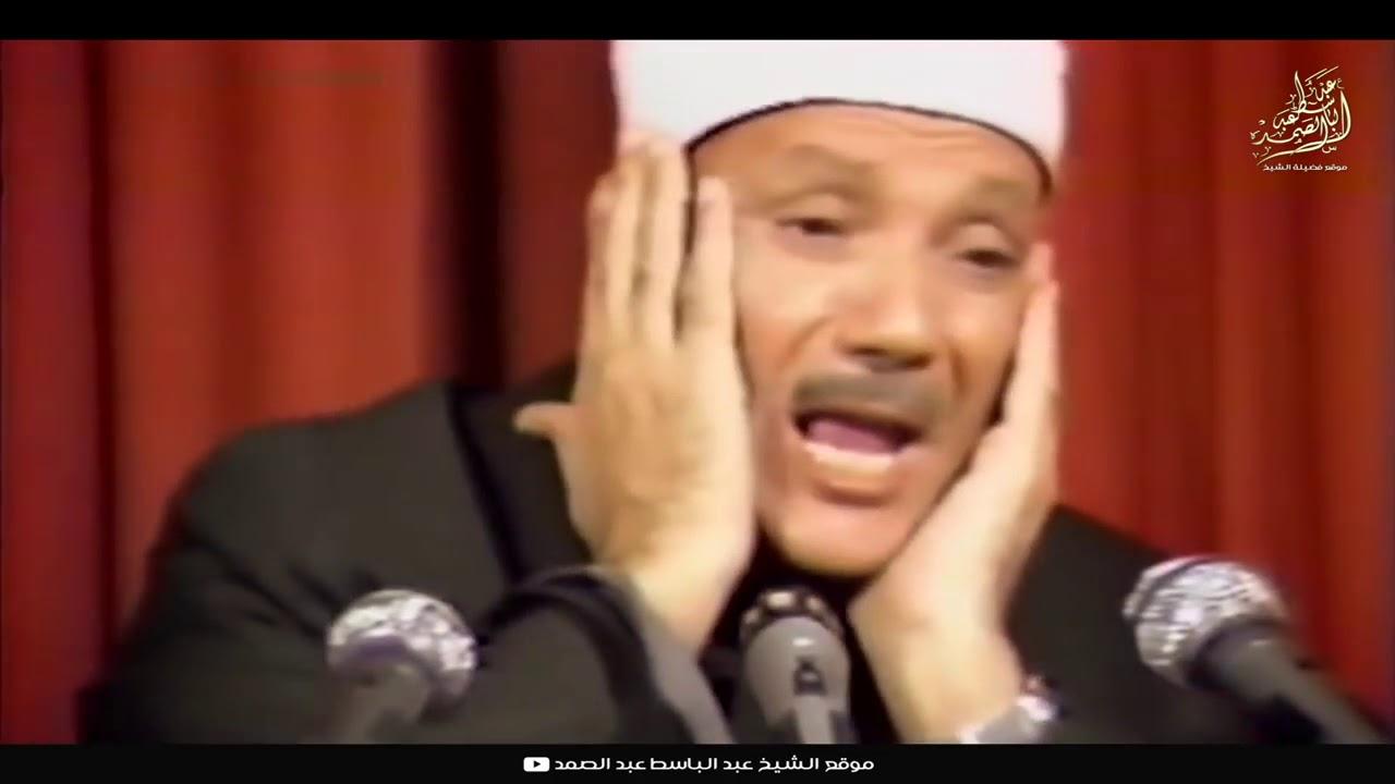 عندما بكى الشيخ عبد الباسط عبد الصمد مقطع سيهز قلبك جودة عالية Hd Clip
