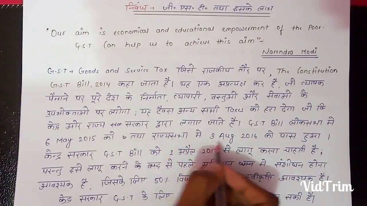 global warming essay in hindi Global warming essay hindi words hindi essay : short essay on 'global warming' in , short essay on 'peacock' in hindi 'mor' par nibandh (120 words) short essay on.