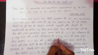 G.S.T. Bill  पर निबंध (Essay on GST Bill) Must watch till the end!!!!(ssc cgl tier 3)