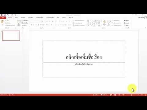 การแทรกข้อความด้วยกล่องข้อความ Microsoft PowerPoint 2013