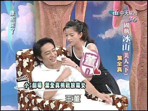 2004.09.01康熙來了完整版(第三季第39集) 固執冰山美人《下》-葉全真 ...