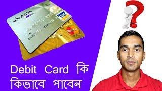 Carte de débit au bangladesh।। Comment obtenir une carte de débit।।A-Z Bangla Tutoriel 2018