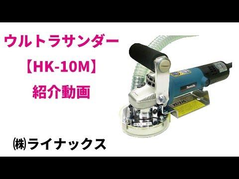 LINAXウルトラサンダー HK10M