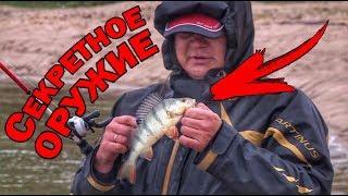 Как ловить окуня на спиннинг? Рыбалка  весной на реке. Ловля окуня весной.