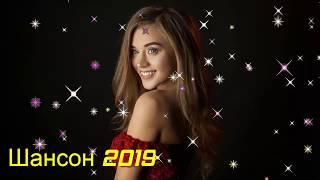Очень красивые песни о Любви - НОВИНКИ ШАНСОНА 2019 - Послушайте - Шансон 2019