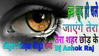 Download Hum Khud Hi Chale Jayenge tera Shahar chhod ke Ashok Raj Salon Raebareli U. P.