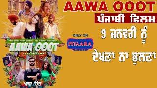 AAWA OOOT ਪੰਜਾਬੀ ਫਿਲਮ , 9 ਜਨਵਰੀ ਨੂੰ ਦੇਖਣਾ ਨਾ ਭੁਲਣਾ Thumb