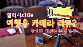 갤럭시s10의 미친 동영상 성능 - 액션캠 살돈으로 휴…