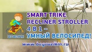 Детский велосипед Smart Trike Recliner Stroller 4 в 1 / Смарт трайк –Умный велосипед! ▶ #smarttrike▶(Купить детский велосипед Cмарт трайк реклайнер строллер 4 в 1 вы можете на сайте http://begovelkin.ru/category/trehkolesnye-velosipe..., 2016-05-22T21:35:30.000Z)