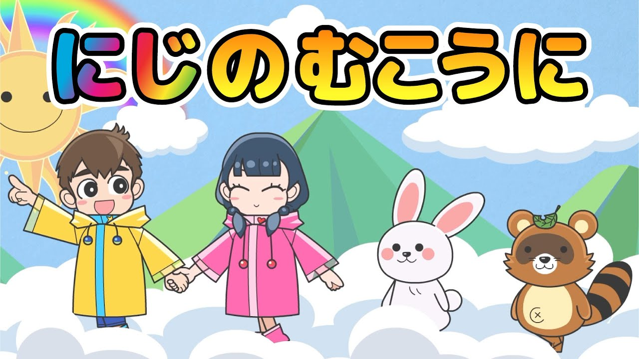 Japanese Children's Song - Over the Rainbow - にじのむこうに