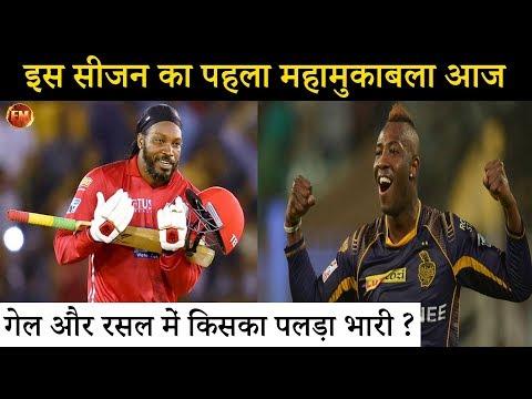 IPL 2018 का सबसे बड़ा मैच आज.. पंजाब और केकेआर में कौन भारी.. यहां देखें