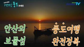 안산의 보물섬 '풍도'여행 완전 정복!!