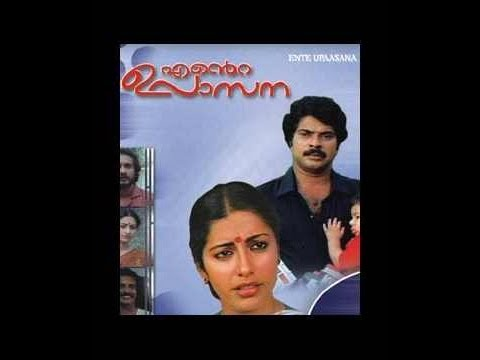 Ente Upasana 1984 | Malayalam Full Movie |...