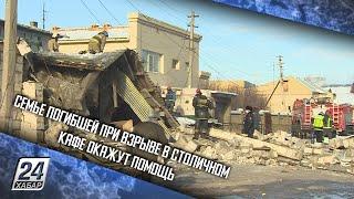Семье погибшей при взрыве в столичном кафе окажут помощь