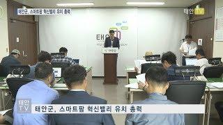 """태안TV - 태안군, """"스마트팜 혁신밸리 유치에 총력 …"""