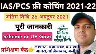 IAS/PCS फ्री कोचिंग   UP IAS PCS FREE COACHING SCHEME 2021   free ias pcs coaching by up govt  