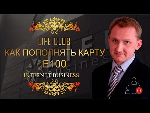 Life Club. Как пополнять карту Е100