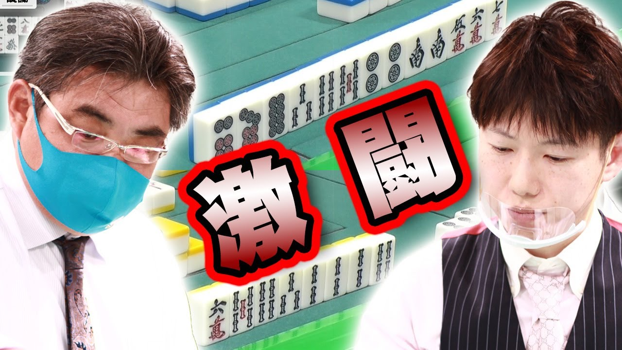 【神vs神】矢島亨vs木村和幸、息切れ寸前の灼熱オーラス!【麻雀】