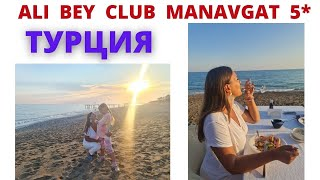 Турция ALI BEY CLUB MANAVGAT 5 Сиде обзор отеля