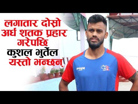 TRI NATIONS T20 SERIES    Nepal VS Malaysia    Kushal Bhurtel Post-Match Press Conference