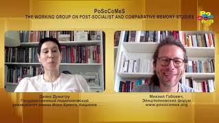 Интервью PoSoCoMeS #7b: Диана Думитру, Гос. педагогический университет им. Иона Крянгэ, Кишинев