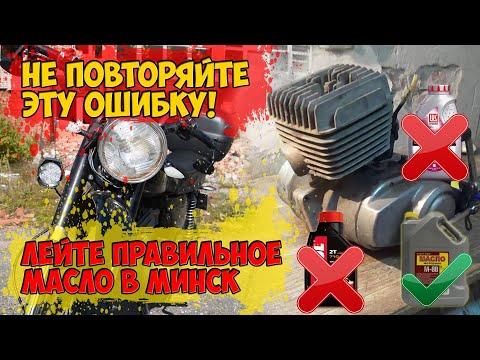 Правильное масло в советский мотоцикл. Масло для двухтактного мотоцикла. Что лить в Минск (ММВЗ)