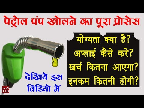 How to Open Petrol Pump in India 2018 | By Ishan [Hindi]