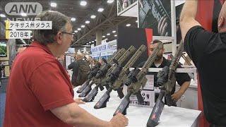 トランプ氏の支持団体「全米ライフル協会」が破産へ(2021年1月16日)