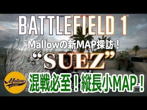 """【BF1】【バトルフィールド1】新MAP探訪!""""SUEZ"""""""