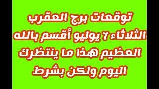 توقعات برج العقرب // الثلاثاء 7  يوليو // ايا تري ايه اهم الاحداث و ايه اللي منتظرك النهارده