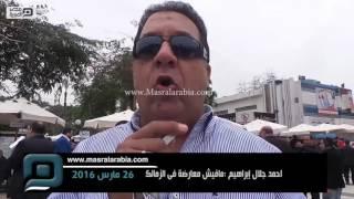 مصر العربية | احمد جلال إبراهيم :مافيش معارضة فى الزمالك