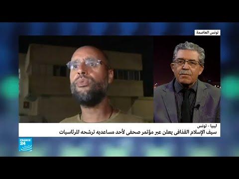 سيف الإسلام القذافي يعلن ترشحه للانتخابات الرئاسية