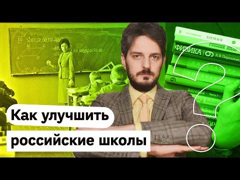 Российское школьное образование: что с ним делать