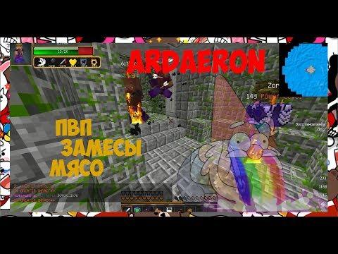 💣ПВП-ЗАМЕСЫ💣 НА [RPG ARDAERON'E]