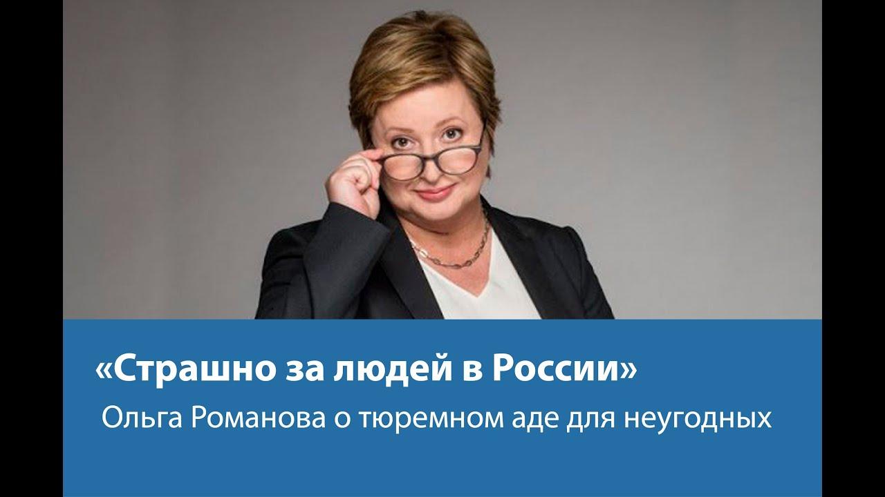 «Страшно за людей в России». Ольга Романова о тюремном аде для неугодных