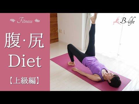 お腹とお尻を同時に引き締めるサーキットトレーニング☆ 【上級編】 #129