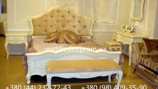 Белые спальни Италия. Спальня Sofie  (Софи) . Мебель Savio Odetta (Италия)(, 2013-10-25T18:45:45.000Z)