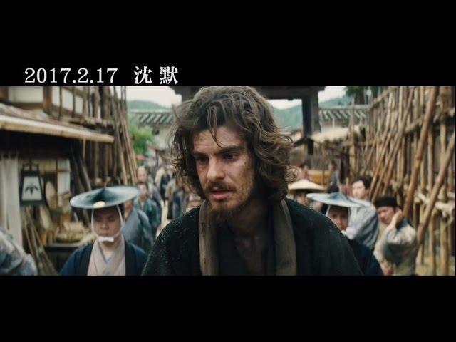 【沈默】Silence 精彩預告 ~ 2017/2/17 隆重獻映