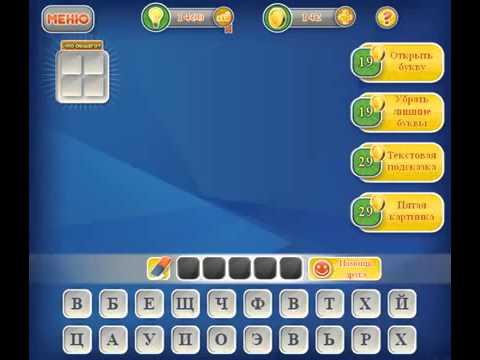 Ответы на игру Одним словом в ОдноклассникахЧто общего с 241 по 250 уровень