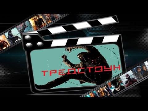 Обзор сериала Тредстоун (Treadstone) (2019)